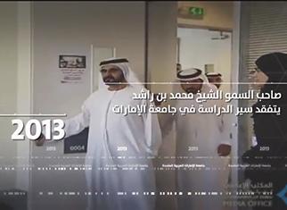 جامعة الإمارات العربية المتحدة