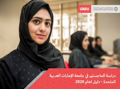 masters-study-in-the-uaeu